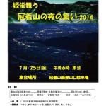 1407冠着(姨捨)山頂のヒメボタル鑑賞