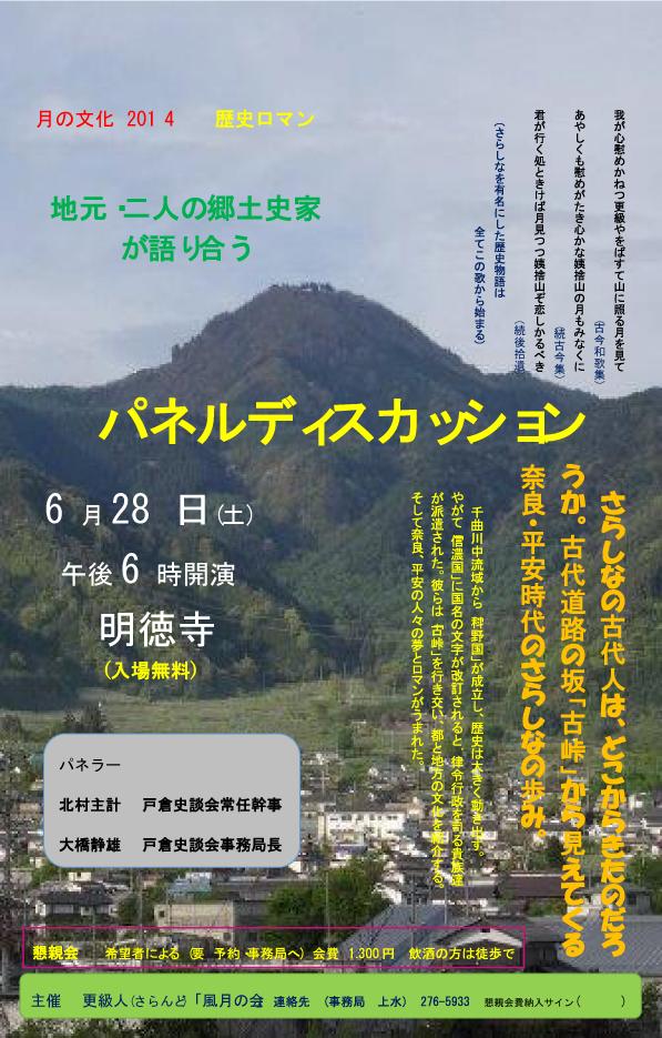 26郷土史討論ポスター
