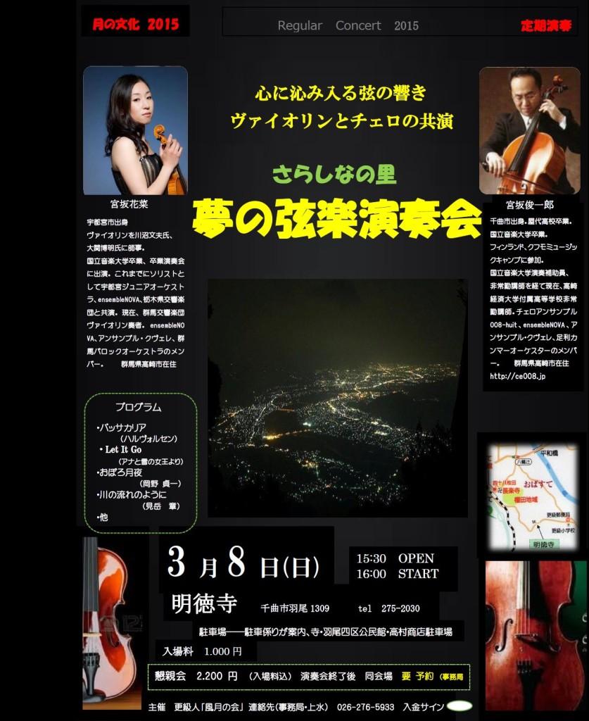 150308弦楽ヴァイオリン