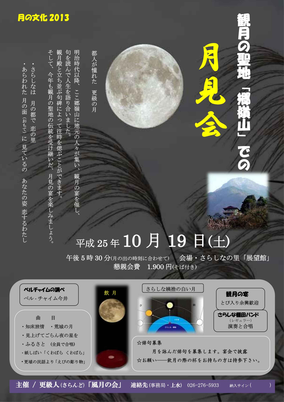 月見A2013
